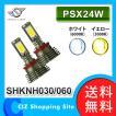 PSX24W フォグ用 LEDコンバージョンキット 3000K/6000K フォグライト SHKNH030/SHKNH060 スフィアライト (ポイント5倍&送料無料&お取寄せ)