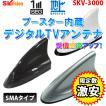 SK VISION(エスケービジョン) ブースター内蔵デジタルTVアンテナ シャークアンテナ SKV-3000/SKV-3000SMA SMAコネクター