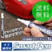 (送料無料) SmartPen スマートペン キズ補修材 1本