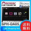 カーオーディオ スマートフォンリンク アプリユニット パイオニア Pioneer カロッツェリア carrozzeria SPH-DA05 (送料無料)