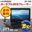 DVDプレイヤー DVDプレーヤー ポータブルDVDプレーヤー HYFIDO フルセグ 10インチ液晶 ST-100 (バッテリー内蔵) 液晶テレビ テレビ TV (