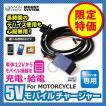 サインハウス(SYGN HOUSE) バイク用モバイル充電器 5V モバイルチャージャー SYGN-CH