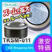 ルーペ LED 東京企画販売 PIKA ZOOM ズーム式卓上ルーペ LEDライト付き 5〜6.5倍ズーム TKSM-011 おしゃれ