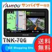 カーナビ ポータブルナビ KAIHOU 7インチ TNK-706 ナビ (2014年度版地図データ)