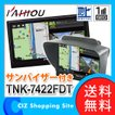 (POINT2倍) カーナビ ポータブルナビ KAIHOU 7インチ フルセグ搭載 TNK-7422FDT ナビ 2アンテナ×2チューナー カーナビゲーション