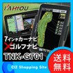 カーナビ ポータブルナビ KAIHOU 7インチ ポータブルゴルフカーナビ ゴルフナビ TNK-G701 ナビ (2014年度版地図データ) (送料無料)