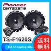 (送料無料) パイオニア カロッツェリア(Pioneer carrozzeria) 16cmセパレート2ウェイスピーカー 車載用スピーカー TS-F1620S