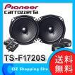 (送料無料) パイオニア カロッツェリア(Pioneer carrozzeria) 17cmセパレート2ウェイスピーカー 車載用スピーカー TS-F1720S