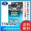 (送料無料) データシステム(DataSystem) テレビ&ナビキット スマート TTN-21S