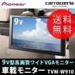 (送料無料) パイオニア(Pioneer) カロッツェリア(carrozzeria) 9V型 ワイドVGA液晶 車載モニター TVM-W910