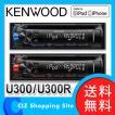 ケンウッド(KENWOOD) カーオーディオ CD/USB/iPodレシーバー MP3/WMA/WAV対応 1DIN U300 U300R (送料無料)