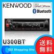 (送料無料) ケンウッド(KENWOOD) カーオーディオ CD/USB/iPod/Bluetoothレシーバー MP3/WMA/AAC/WAV対応 U300BT