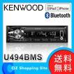 (送料無料) ケンウッド(KENWOOD) カーオーディオ MP3/WMA/AAC/WAV/FLAC対応 USB/BTレシーバー U494BMS