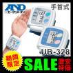 血圧計 エーアンドディー(A&D) 手首式血圧計 UB-328 自動血圧計 売れ筋 (POINT10倍)