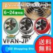 空気循環器 サーキュレーター 扇風機 VFAN-JP ボルネード(VORNADO) クラシック 送風機 送風器 6〜24畳用 (送料無料)