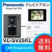 ドアホン テレビドアホン パナソニック(Panasonic) 3.5型カラー液晶 VL-SV26KL 電源コード式 インターフォン インターホン テレビ付きインターホン 防犯対策