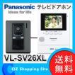 ドアホン テレビドアホン パナソニック(Panasonic) 3.5型カラー液晶 電源直結式 VL-SV26XL インターフォン テレビ付きインターホン 防犯対策