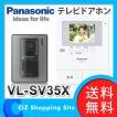 ドアホン テレビドアホン パナソニック(Panasonic) 3.5型カラー液晶 VL-SV35X 電源直結式 インターフォン インターホン テレビ付きインターホン 防犯対策
