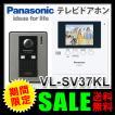 ドアホン テレビドアホン パナソニック(Panasonic) 広角タイプ 3.5型カラー液晶 VL-SV37KL 電源コード式 インターフォン テレビ付きインターホン 防犯対策