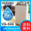 除湿機 除湿器 コンプレッサー式 コンパクト 省エネ ホワイト VS-540 (送料無料&お取寄せ)