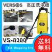 高圧洗浄機 (送料無料) ベルソス(VERSOS) 掃除機 家庭用 掃除機 VS-8300