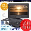 DVDプレーヤー ポータブルDVDプレーヤー DVDプレイヤー 13.3インチ フルセグ搭載 VS-GD4130 (バッテリー内蔵) 液晶テレビ テレビ TV GIGA DRIVE
