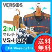 ハンガー型 マルチドライヤー 衣類乾燥機 シューズドライヤー VS-H007 ベルソス(VERSOS) 木目調 ブラウン (送料無料)