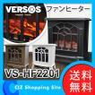 暖炉型 ファンヒーター ベルソス(VERSOS) 1200W 約3〜9畳 暖房 足元ヒーター VS-HF2201 (ポイント10倍&お取寄せ)