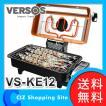 フィッシュロースター ベルソス(VERSOS) ワイドマルチロースター 両面焼き VS-KE12 (送料無料)