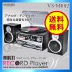 レコードプレーヤー (送料無料&お取寄せ) ベルソス(VERSOS) マルチレコードプレーヤー VS-M002 オーディオプレーヤー レコードプレーヤー スピーカー