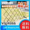 簡易伸縮フェンス ベルソス(VERSOS) 折りたたみ式 無段階伸縮可能 最大横幅3m VS-R066 (ポイント10倍&送料無料&お取寄せ)