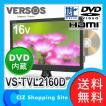 液晶テレビ (送料無料) ベルソス(VERSOS) DVDプレーヤー内蔵 16V型 LED液晶 ハイビジョンテレビ 液晶TV テレビ DVDプレイヤー VS-TVL2160D