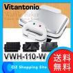 ホットサンドメーカー ホットサンド ワッフルメーカー ビタントニオ(Vitantonio) バラエティベーカー マルチサンドメーカー たい焼き器 VWH-110-W
