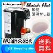 (送料無料) わがんせ クイックホット 瞬間湯沸かし器 WGQH885BK ブラック