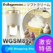ソフトクリームメーカー WGSM892 わがんせ Blanche ブランシェ ソフトクリームマシーン