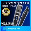 バリカン 散髪 デジタルバリカンEX コードレスバリカン 充電式 電動バリカン WJ-740