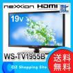 液晶テレビ 19インチ LED液晶テレビ 液晶TV  デジタルハイビジョンテレビ WS-TV1955B ネクシオン(neXXion) (送料無料)