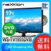 液晶テレビ WS-TV1955DVB ネクシオン(neXXion) DVDプレーヤー内蔵 19インチ デジタルハイビジョン LED液晶テレビ 液晶TV テレビ DVDプレイヤー (送料無料)