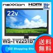 液晶テレビ ネクシオン(neXXion) 22インチ デジタルフルハイビジョン LED液晶テレビ 液晶TV テレビ WS-TV2251B (送料無料)