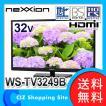 液晶テレビ LED液晶テレビ 32型 WS-TV3249B ネクシオン(neXXion) 地上波/BS/110度CSデジタル (送料無料)