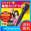 カラオケ一番 専用スペアマイク デュエットマイク YK-1001 カラオケ 家庭用 カラオケ機器 (送料無料)