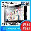 カーナビ ポータブルナビ ユピテル(YUPITERU) YERA 7インチ フルセグ/ワンセグ搭載 YPF7500-P ナビ