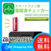 (送料無料) ゾックス(ZOX) スマートフォン用 電磁波チェッカー 電磁波測定器 iPhone/Android対応 ZB-MP1011FEC