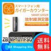 (送料無料) ゾックス(ZOX) スマートフォン用 ガイガーカウンター 放射線測定器 iPhone/Android対応 ZB-MP1011FSG