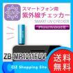 (送料無料) ゾックス(ZOX) スマートフォン用 紫外線チェッカー UVチェッカー 紫外線測定器 紫外線強度計 iPhone/Android対応 ZB-MP1011FUV