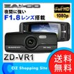 ドライブレコーダー ザプコ(ZAPCO) ドライブレコーダー フルHD 12V車専用 常時録画 F1.8レンズ ZD-VR1 ドラレコ (送料無料)