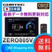 コムテック レーダー探知機 ZERO805V 2018年モデル GPS 小型オービス OBD2接続 対応 (送料無料)