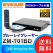 ブルーレイ プレーヤー 再生専用 HDMIケーブル付属 据え置き型  BDプレーヤー レボリューション ZM-T01BD (送料無料)