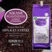 アイカネ・プランテーション カウコーヒー 焙煎挽豆 8oz(227g) 100%カウコーヒー お中元/お歳暮