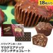 ハワイ お土産 チョコレート お菓子 ハワイアンホースト Hawaiian Host マカダミアナッツ クランチチョコレート 6oz 18粒 ギフト プレゼント